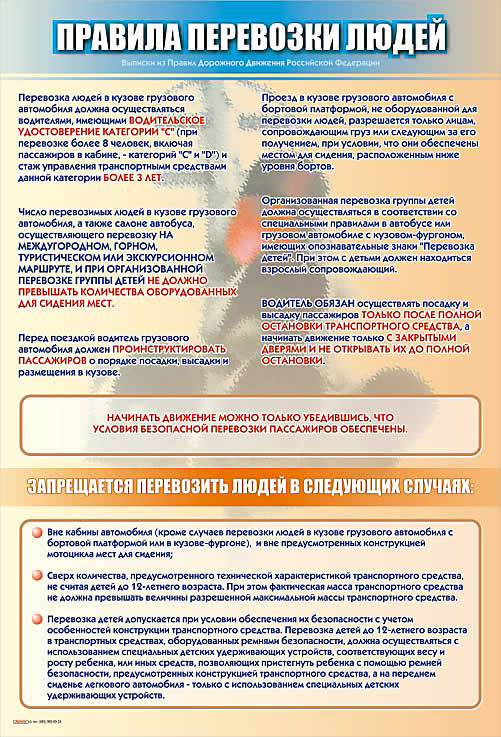 Организация Перевозок Грузов Учебник В.М. Семенова