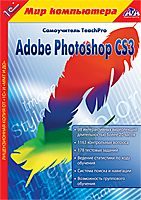 "Компакт-диск ""TeachPro Adobe Photoshop CS3"""