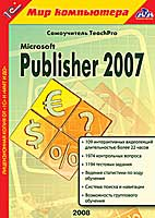 "Компакт-диск ""TeachPro Microsoft Publisher 2007"""